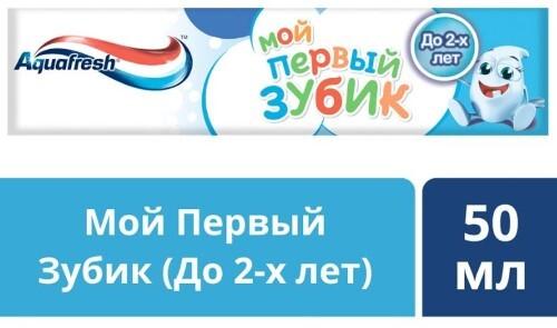Купить AQUAFRESH ЗУБНАЯ ПАСТА МОЙ ПЕРВЫЙ ЗУБИК 50МЛ/ДО 2ЛЕТ цена