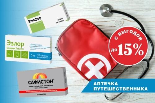 Набор Аптечка путешественника - по специальной цене