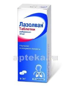 Купить Лазолван таблетки цена