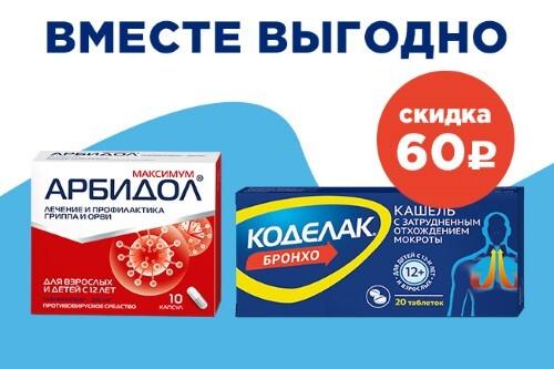 Набор Арбидол Максимум + Коделак Бронхо таб 20 - по специальной цене