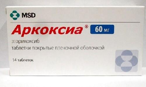 Купить Аркоксиа цена