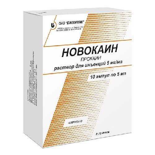 Купить Новокаин 0,005/мл 5мл n10 амп р-р д/ин/биохимик/ цена