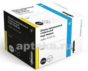 Купить Шприц 20(22)мл 3-х компонентный с иглой 21g n50/vogt medical цена