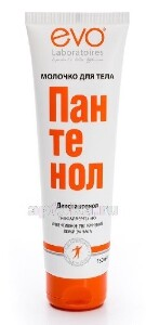 Купить Пантенол молочко для тела 150мл цена