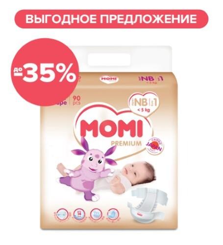 Набор из 2 уп. momi premium подгузники детск до 5кг n90/nb - по специальной цене