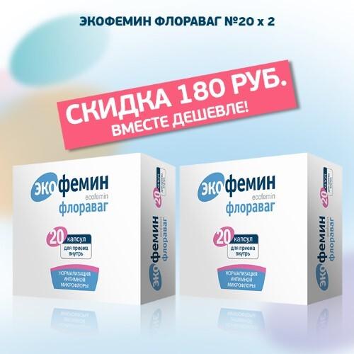 Набор ЭКОФЕМИН ФЛОРАВАГ N20 КАПС 2 уп по специальной цене!