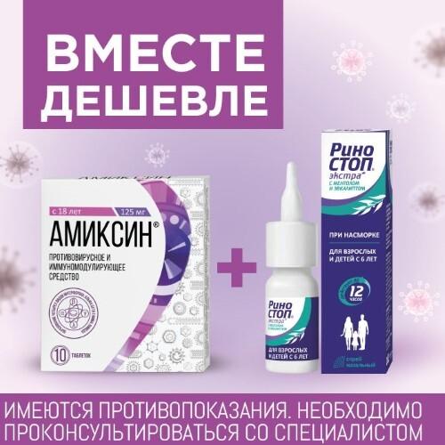 Набор №7 профилактика и лечение орви (амиксин 125 мг №10 + риностоп экстра с ментолом) - по специальной цене
