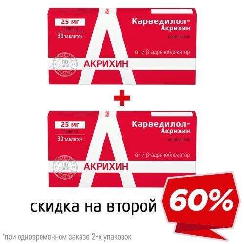 Купить Набор карведилол-акрихин 0,025 n30 табл закажи со скидкой 60% на вторую упаковку цена