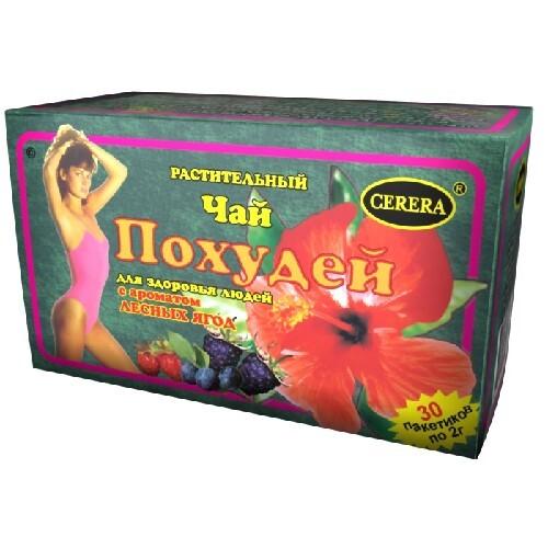 Купить Для здоровья людей чай растительный/лесная ягода цена