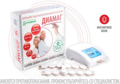 Купить АЛМАГ-03 АППАРАТ МАГНИТОТЕРАПЕВТИЧЕСКИЙ ТОВАРНЫЙ ЗНАК ДИАМАГ цена