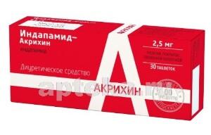 Купить Индапамид-акрихин цена