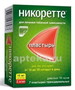Купить Никоретте 0,015/16ч n7 пластырь трансдерм полупрозрачный цена