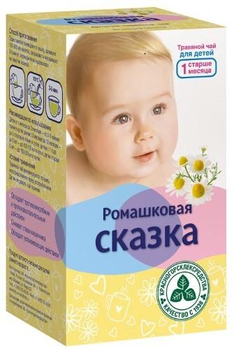 Купить Ромашковая сказка чай детский травяной 1,0 n20 ф/пак цена