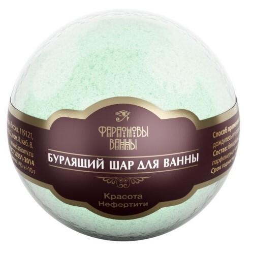 Купить Бурлящий шар для ванн красота нефертити n1 цена