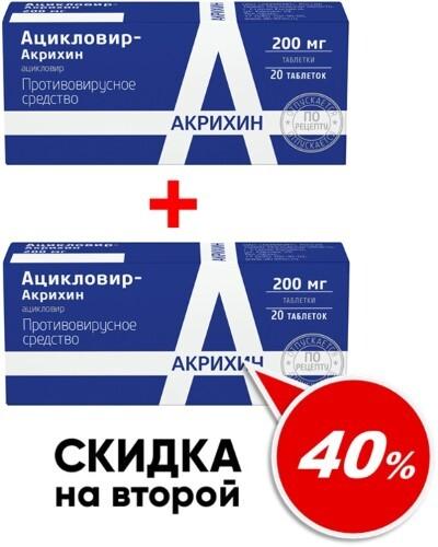 НАБОР АЦИКЛОВИР-АКРИХИН 0,2 N20 ТАБЛ закажи со скидкой 40% на вторую упаковку