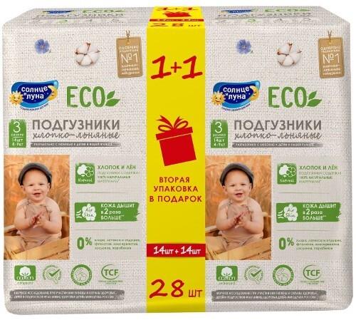 Купить Подгузники детские eco хлопко-льняные 3/m 4-9кг n14/1+1/промо цена