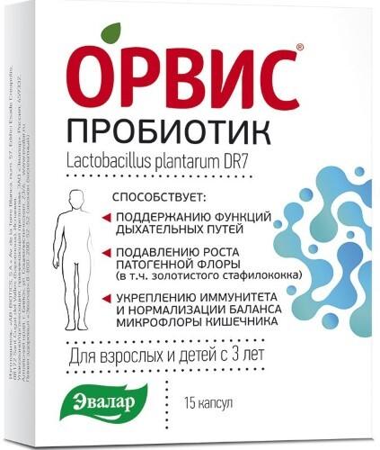 Купить Орвис пробиотик цена