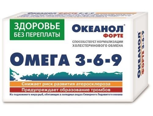 Купить Океанол форте 3-6-9 цена
