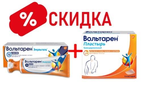 Купить Набор вольтарен эмульгель 2% 100,0 гель + вольтарен 0,015/сут n5 пластырь закажи со скидкой 15% цена