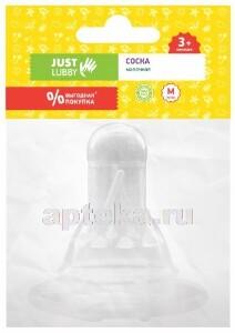 Купить Соска молочная just lubby поток m 3+ месяцев/13964 цена