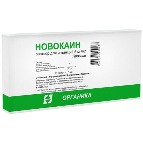 Купить Новокаин 0,005/мл 5мл n10 амп р-р д/ин цена
