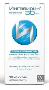 Купить ИНГАВИРИН 0,03/5МЛ 90МЛ ФЛАК СИРОП+МЕРНЫЙ ШПРИЦ цена