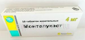 Купить Монтелукаст цена