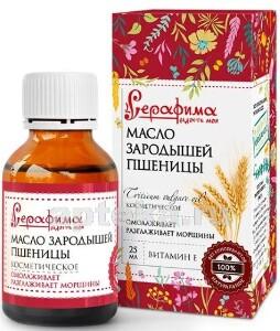 Косметическое масло зародышей пшеницы 25мл