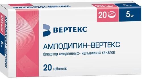 Амлодипин-вертекс