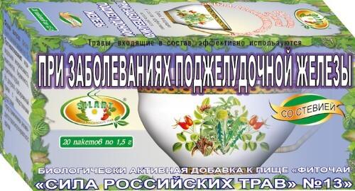 Купить ФИТОЧАЙ СИЛА РОССИЙСКИХ ТРАВ N13 ПРИ ЗАБОЛЕВАНИЯХ ПОДЖЕЛУДОЧНОЙ ЖЕЛЕЗЫ 1,5 N20 Ф/ПАК цена