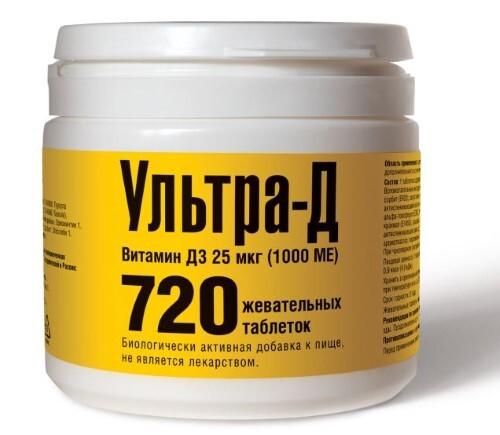 Купить Ультра-д витамин д3 цена