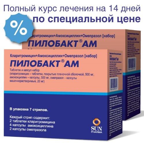 Купить Набор из 2ух упаковок пилобакт ам n7 набор по специальной цене цена