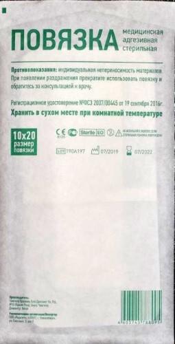 Повязки медицинские адгезивные стерильные 10х20см n50 /радалея