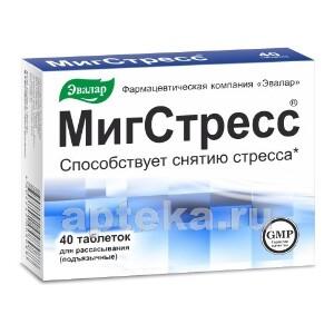 Купить Мигстресс цена