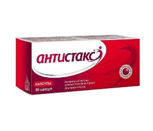 Купить АНТИСТАКС 0,18 N50 КАПС цена