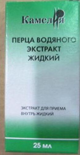 Купить ПЕРЦА ВОДЯНОГО ЭКСТРАКТ ЖИДК 25МЛ ИНД/УП/КАМЕЛИЯ цена