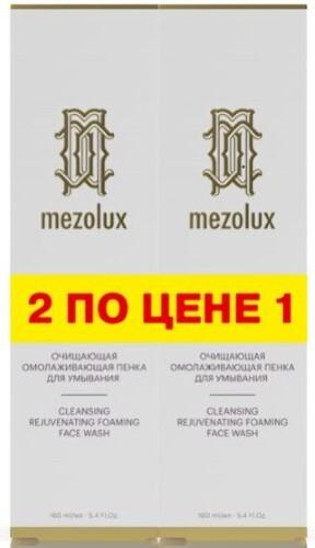 Купить Mezolux пенка для умывания очищающая омолаживающая 160мл /1+1/ цена