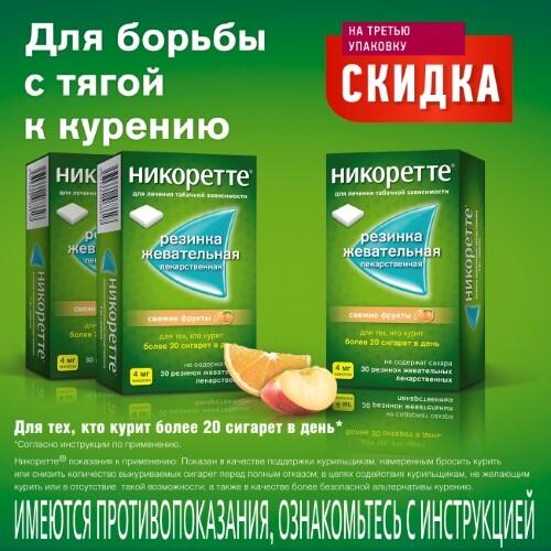 Купить Набор никоретте® жевательная резинка свежие фрукты 4 мг 30 шт x 3 цена