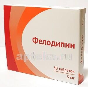 Купить Фелодипин 0,005 n30 табл пролонг высвоб п/плен/оболоч/озон цена
