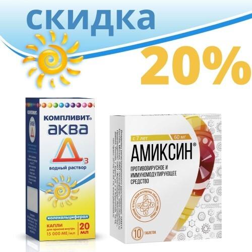 Набор: скидка 20% на  Компливит Аква Д3 20 мл при заказе в комплекте с Амиксин 60мг №10