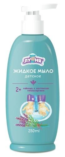 Жидкое мыло детское лаванда 250мл