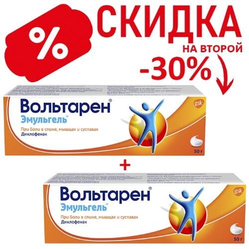Купить Набор вольтарен эмульгель 1% 50,0 гель д/наруж прим закажи со скидкой 30% на второй товар цена