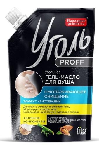Купить Уголь proff народные рецепты угольное гель-масло для душа омолаживающее очищение 100мл цена