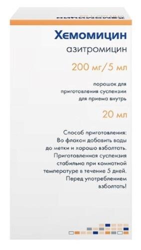 Купить ХЕМОМИЦИН 0,2/5МЛ 10,0 20МЛ N1 ФЛАК ПОР Д/СУСП цена
