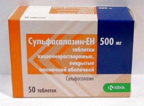 Купить Сульфасалазин-ен цена