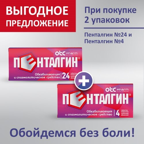 Купить Набор обезболивающее для аптечки и сумочки со скидкой 5%  - пенталгин таб. №24 + пенталгин таб. №4 цена
