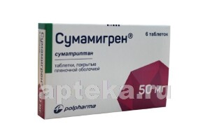 Купить Сумамигрен 0,05 n6 табл п/плен/оболоч цена
