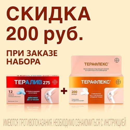 "Набор при боли в суставах ""Купирование боли и Восстановление самих суставов"": Тералив N12 таб и Терафлекс 200 капс"