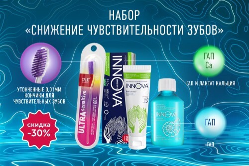 Купить Набор «splat innova со скидкой 30%» цена