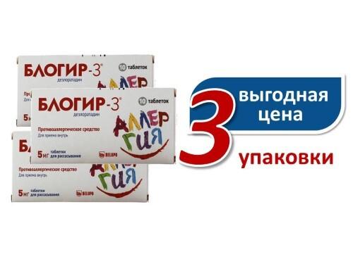 Набор из 3х упаковок БЛОГИР-3 0,005 N10 ТАБЛ Д/РАССАС по специальной цене
